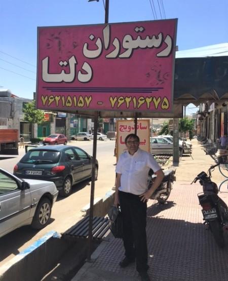 Iran – et nytt marked for Landax?
